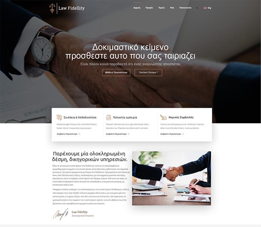 athens-web-law-fidelity-main-screenshot